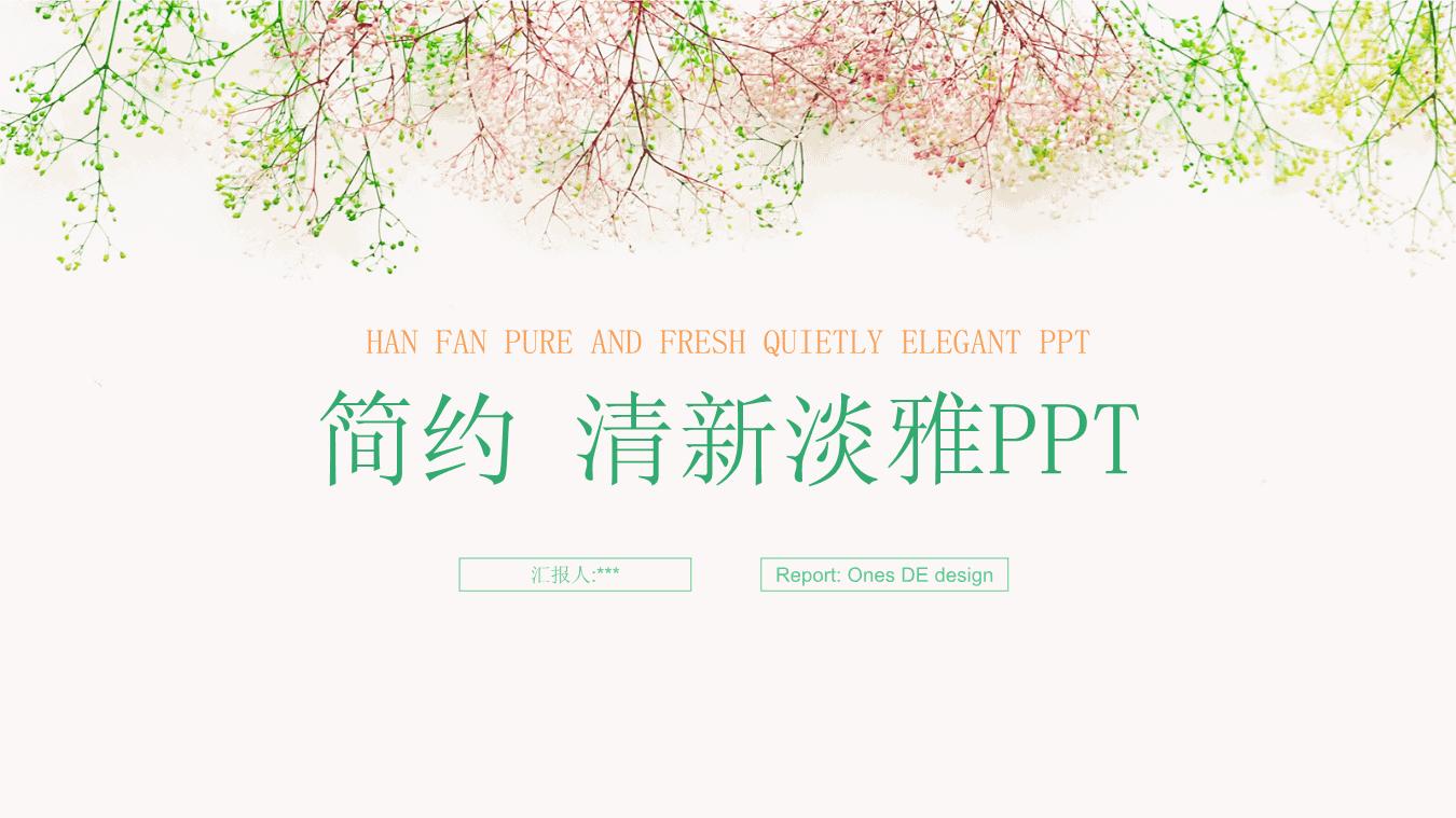 -绿色 简约 唯美 淡雅 小清新  工作汇报 年终总结 PPT模板