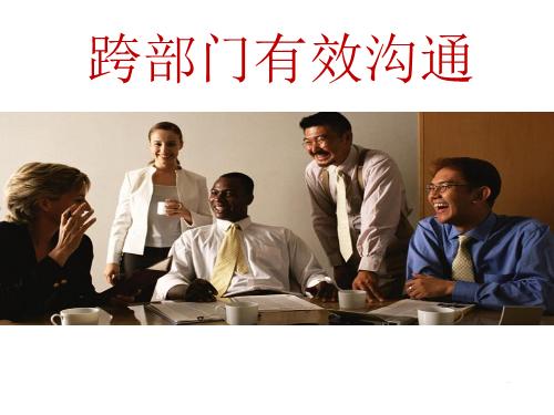 -如何跨部门有效沟通