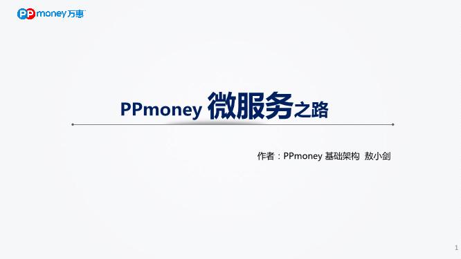 敖小剑-PPmoney微服务之路