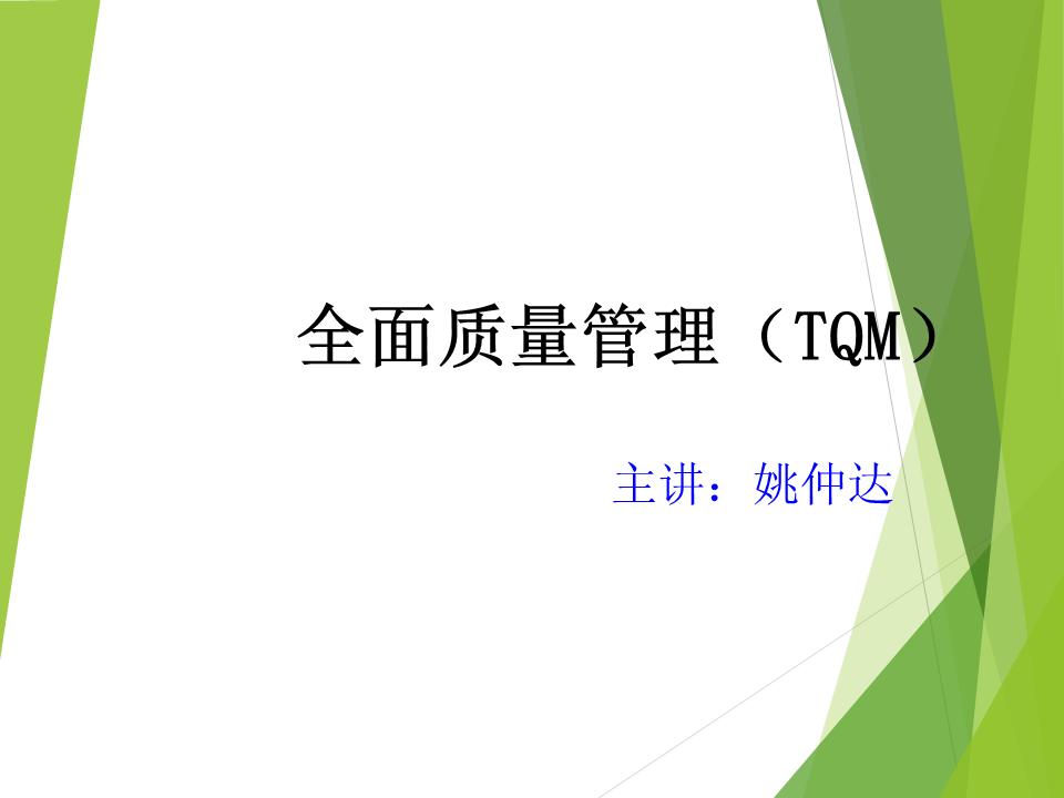 姚仲达-全面质量管理TQM