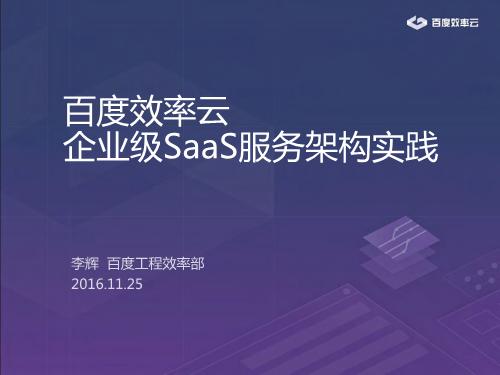 李辉-百度效率云企业级SaaS服务架构实践