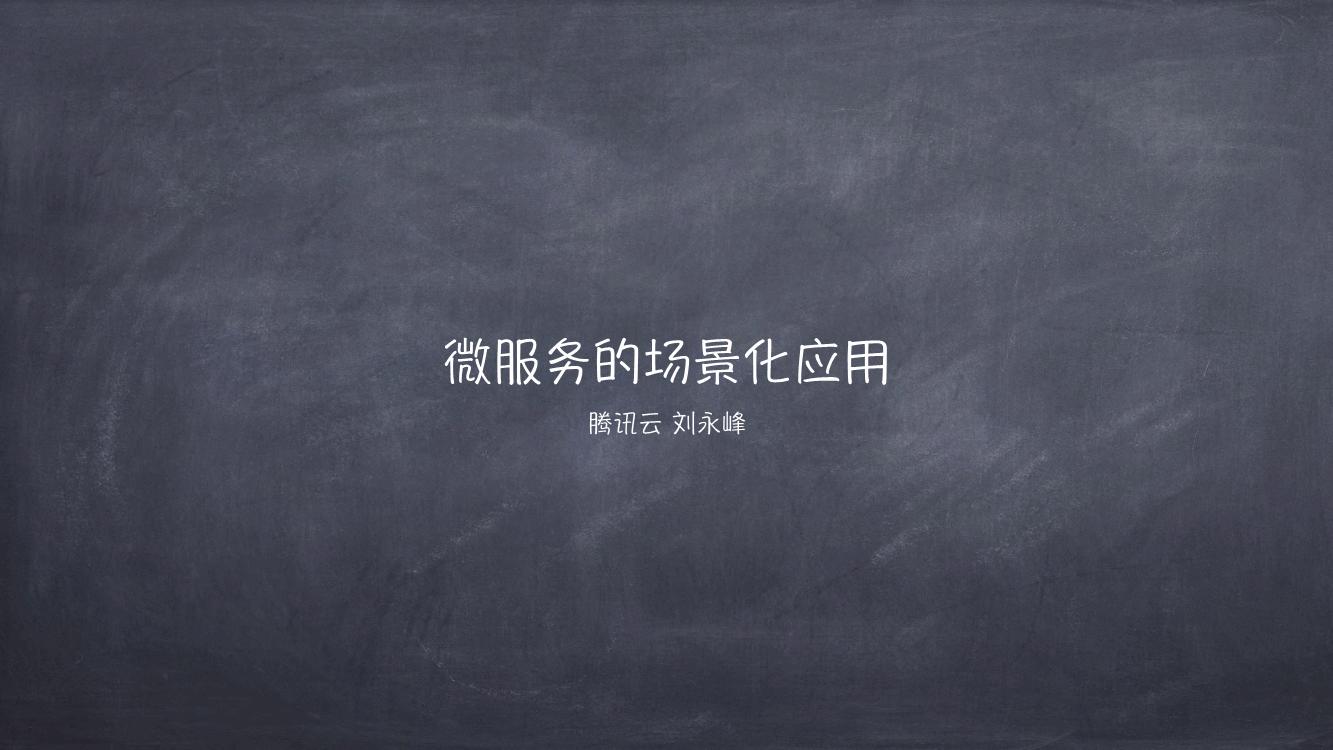 刘永峰-微服务的场景化应用