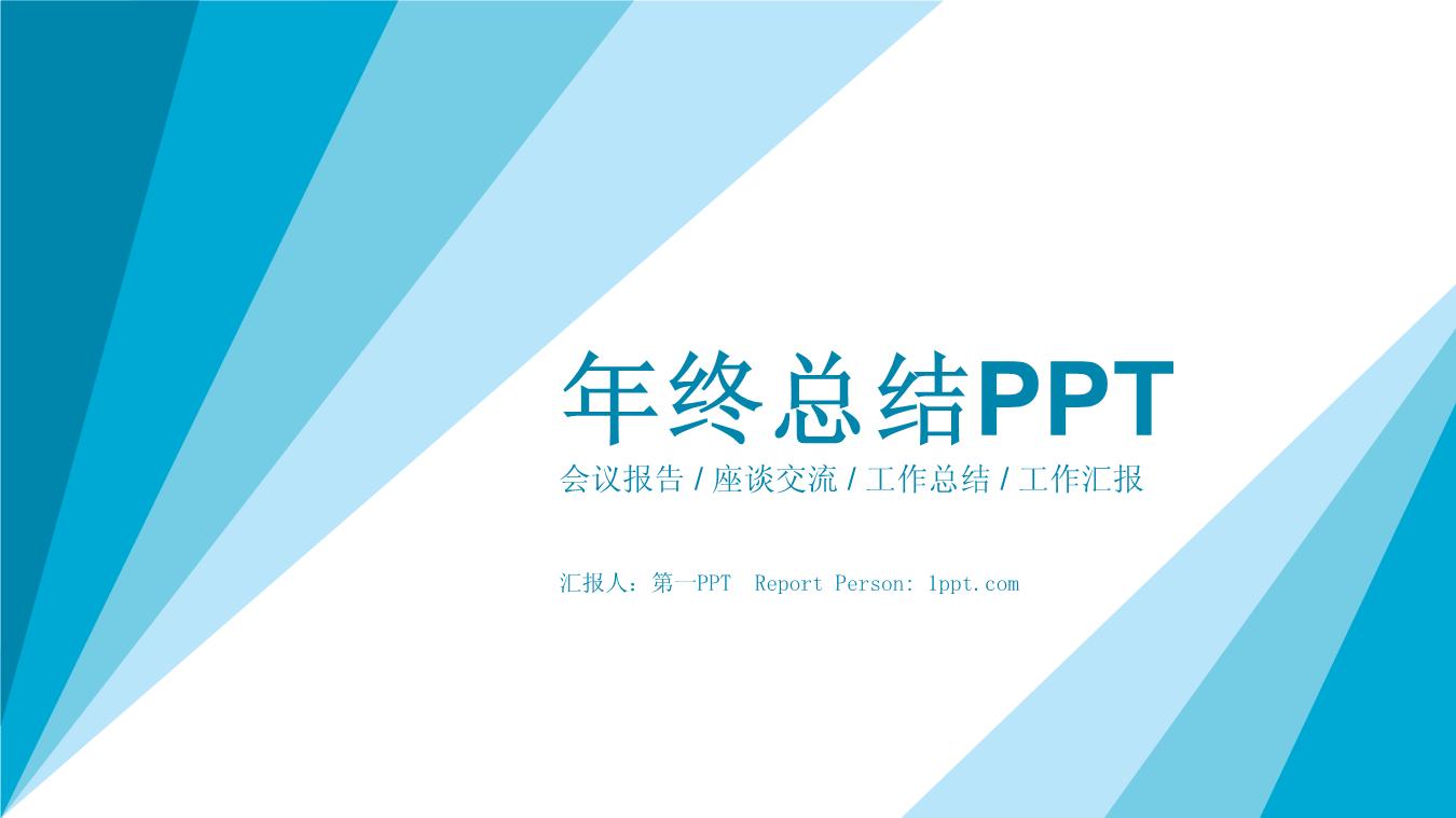 -浅蓝 渐变 线条 大气 工作汇报 年终总结 PPT模板