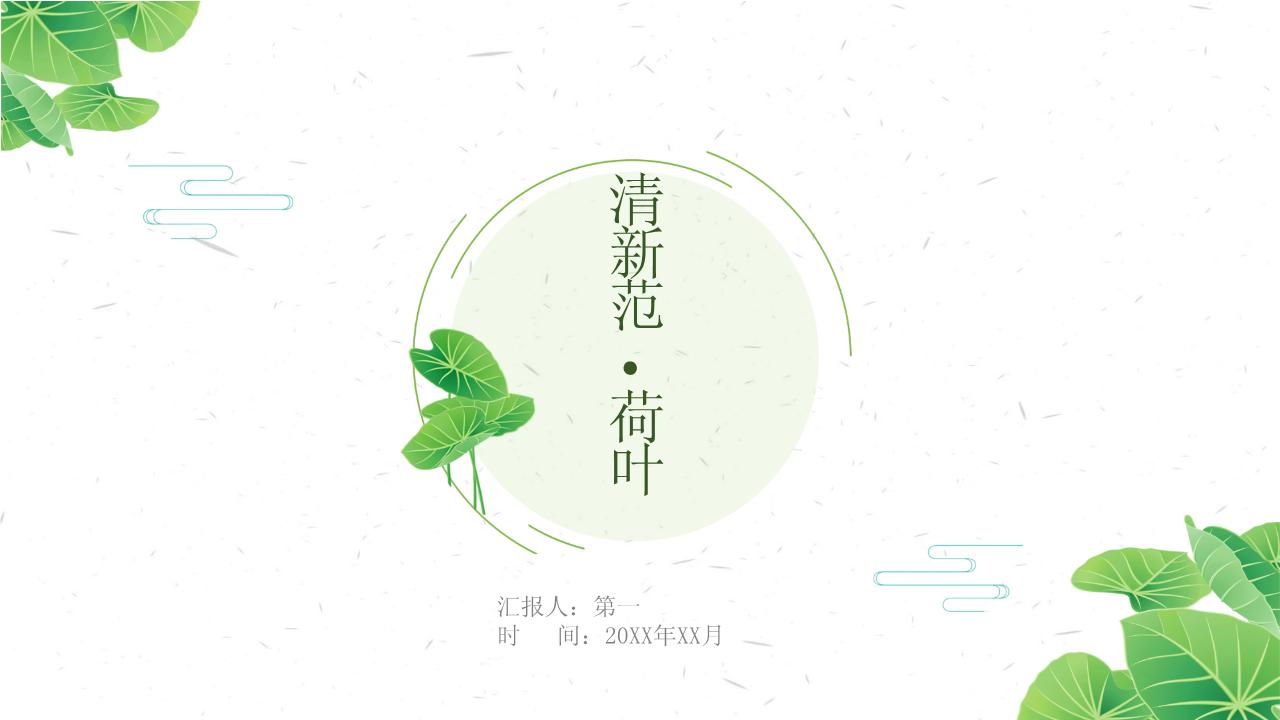 -绿色 清新 荷叶 中国风 通用 PPT模板