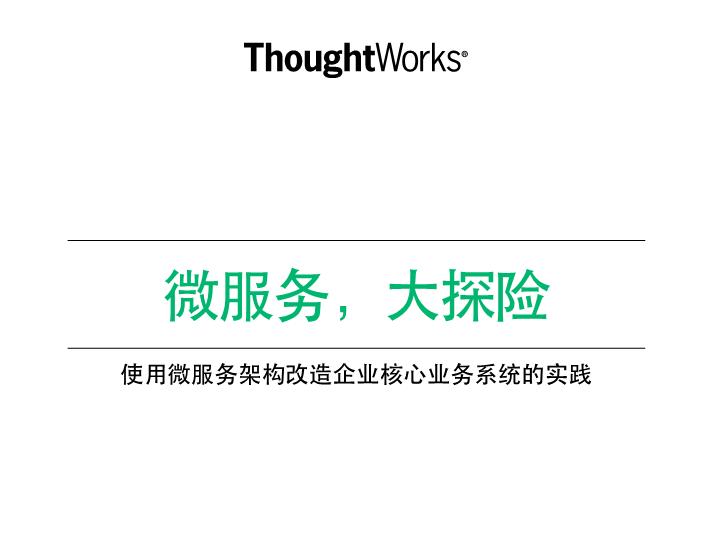 王磊-使?微服务架构改造企业核?业务系统的实践