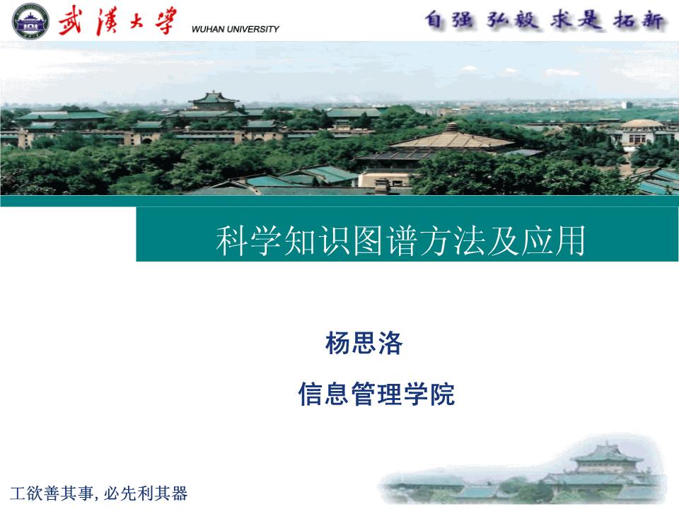 杨思洛-科学知识图谱方法及应用