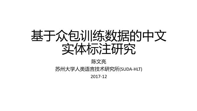 陈文亮-基于噪音训练数据的中文信息抽取研究