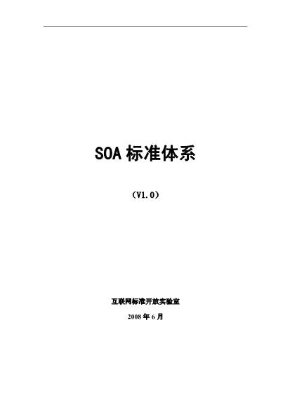-SOA标准规范体系
