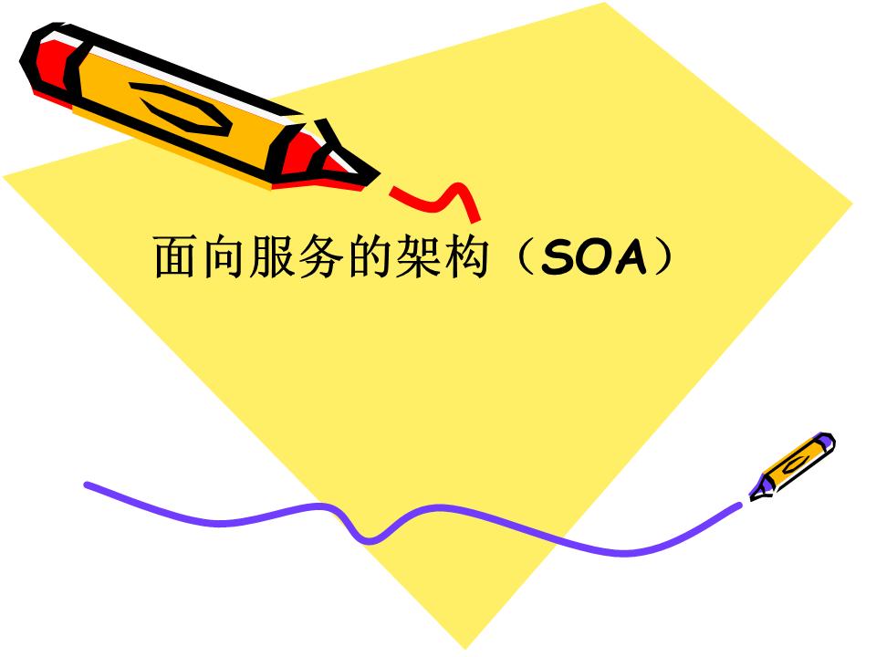 -SOA架构介绍