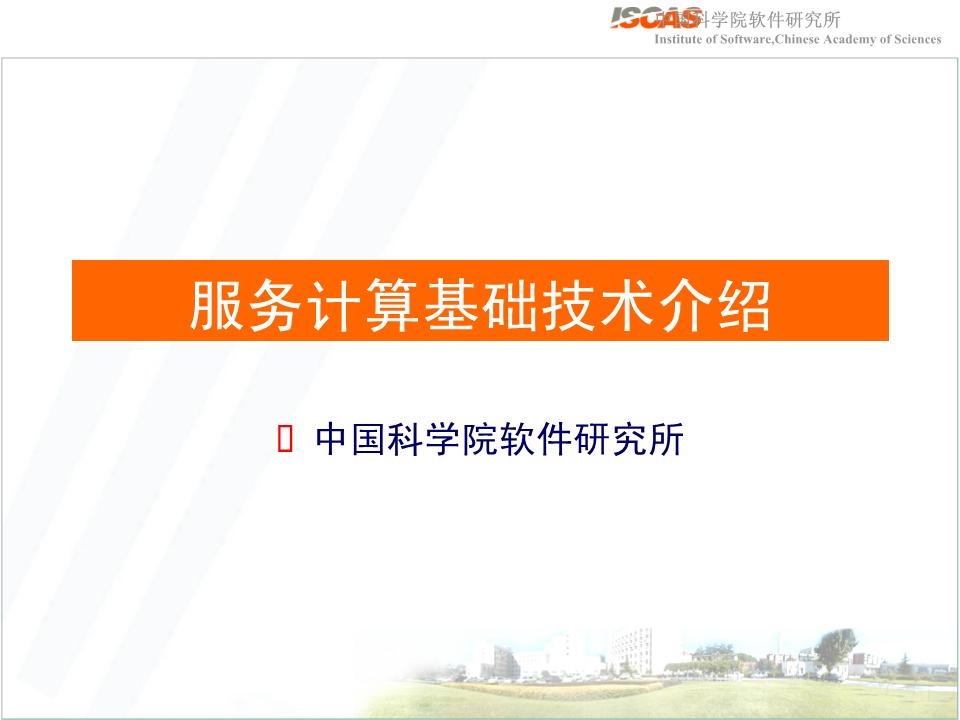-服务计算基础技术介绍SOA基础知识
