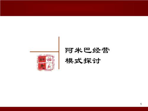 郭红波-阿米巴经营的经营模式探讨