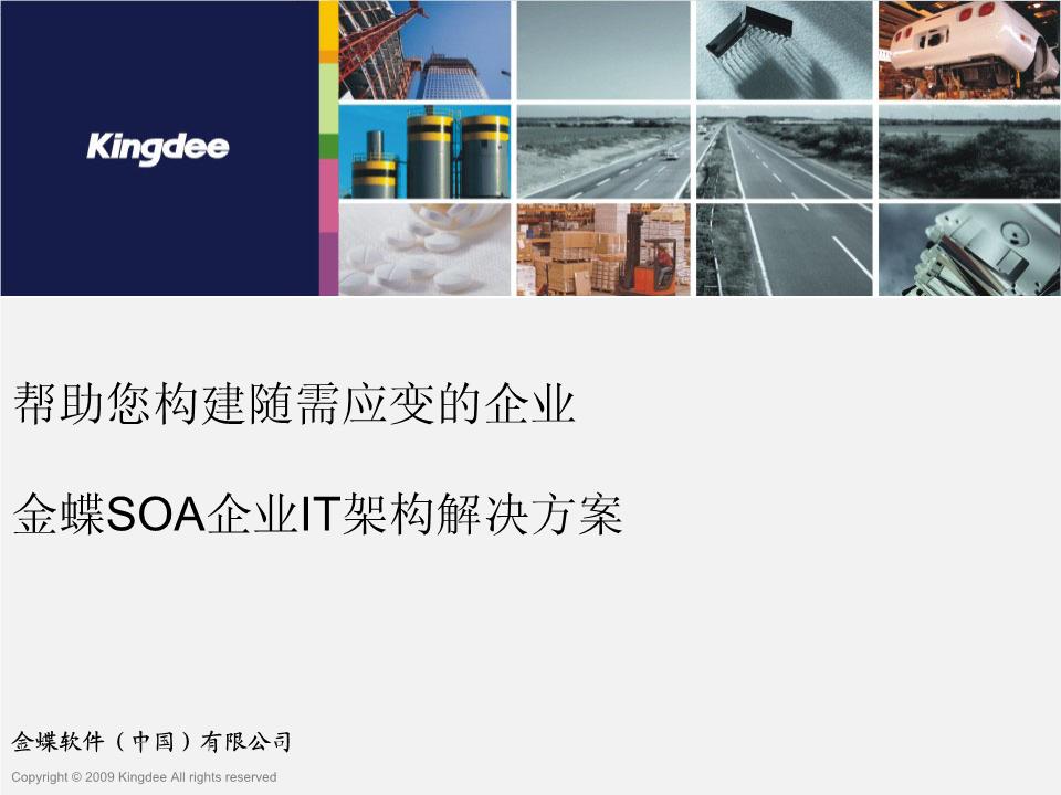 -金蝶SOA企业IT架构解决方案
