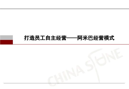 李志华-阿米巴经营模式