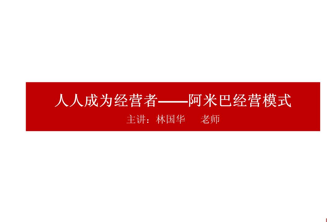 林国华-人人成为经营者阿米巴经营模式