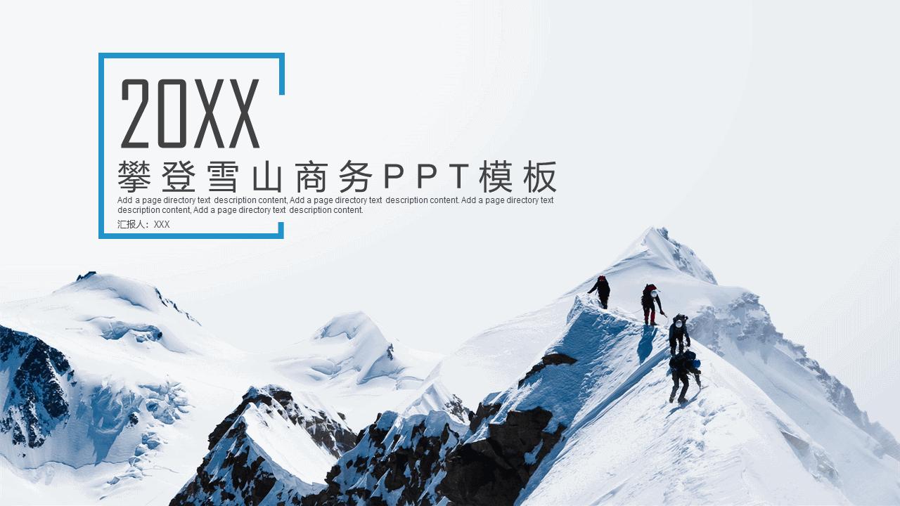 -蓝色攀登顶峰简洁通用PPT模板