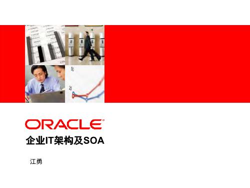 江勇-企业IT架构及SOA