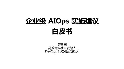 萧田国-企业级AIOps实施之路