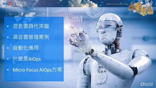 尹德行-Micro Focus AIOps方案