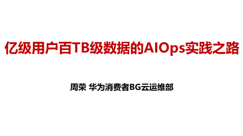 周华-亿级用户百TB级数据的AIOps技术实践之路
