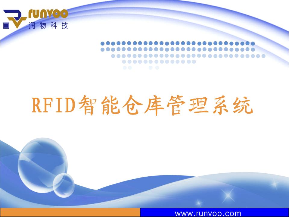 -RFID智能仓库管理系统