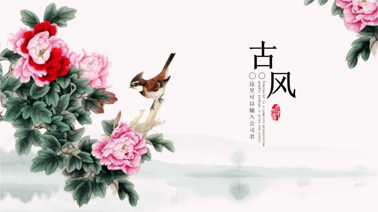 -古典 花鸟 典雅 中国风 工作汇报 年终总结 PPT模板