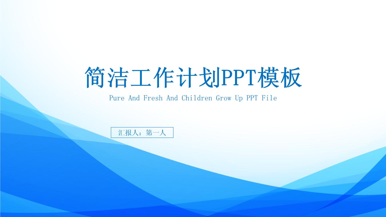-天蓝  简洁 工作汇报 年终总结 PPT模板