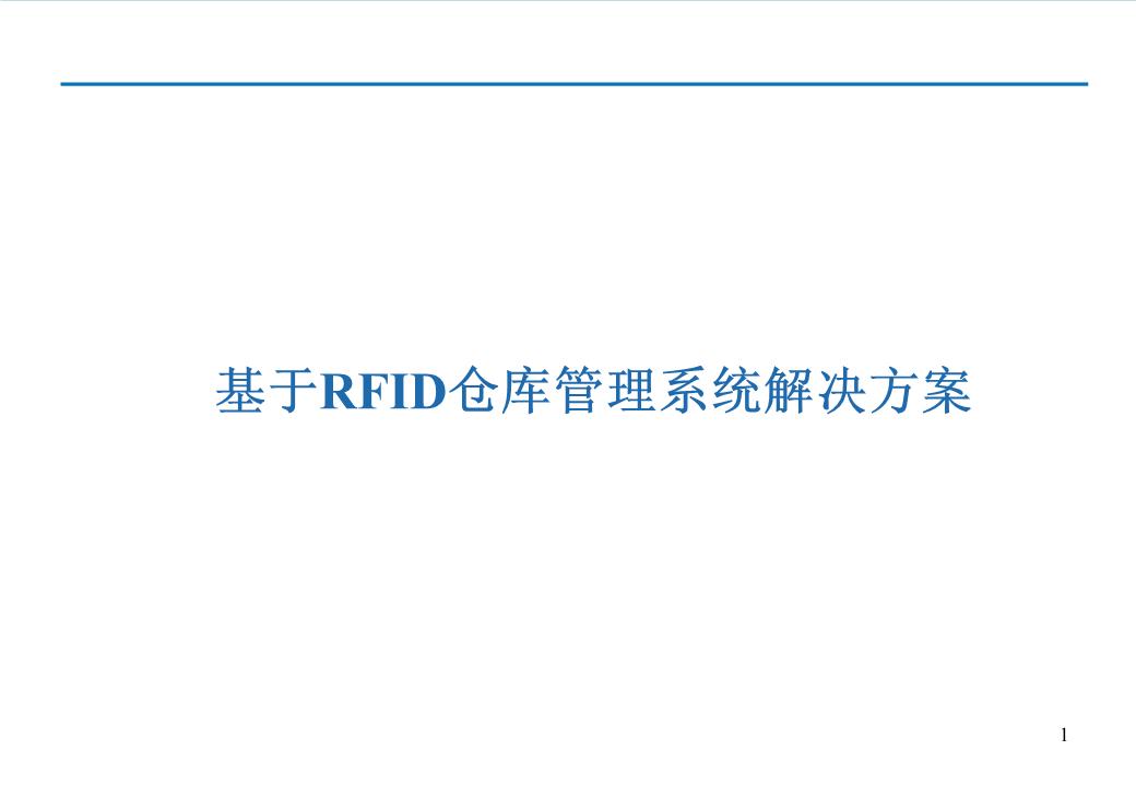 -基于RFID仓库管理系统解决方案