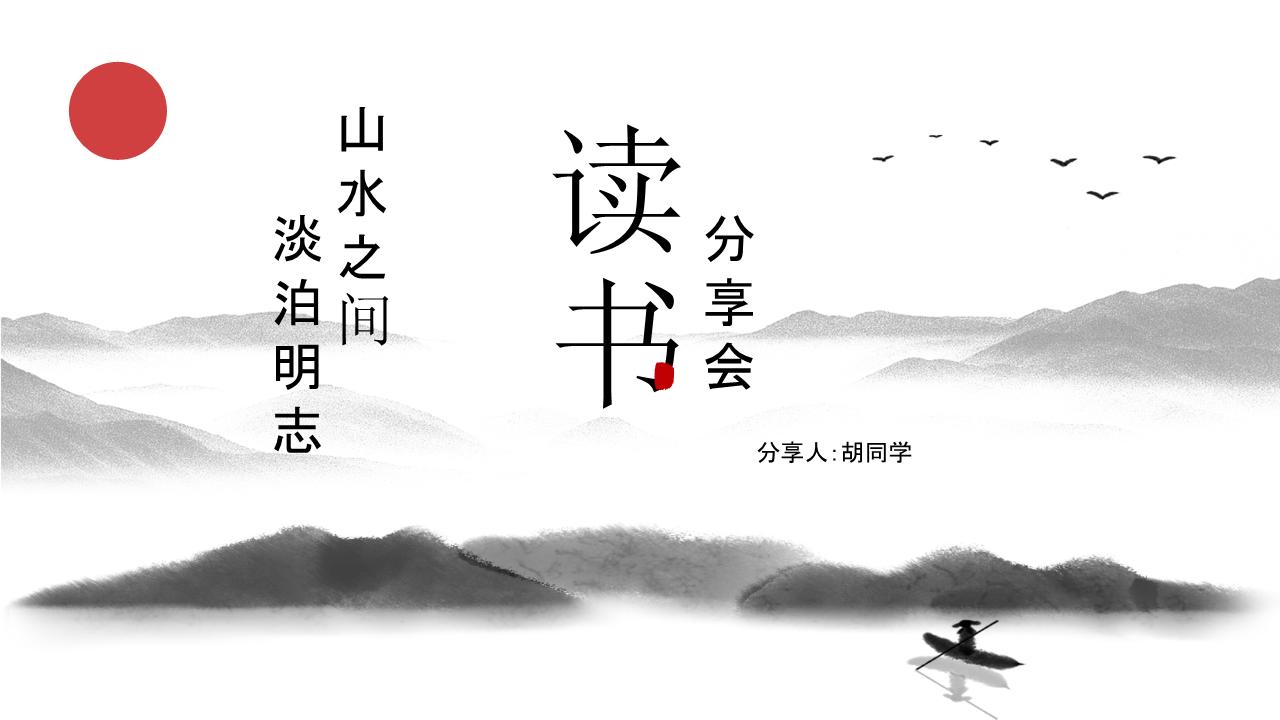 -灰白 水墨 典雅 中国风 读书  PPT模板