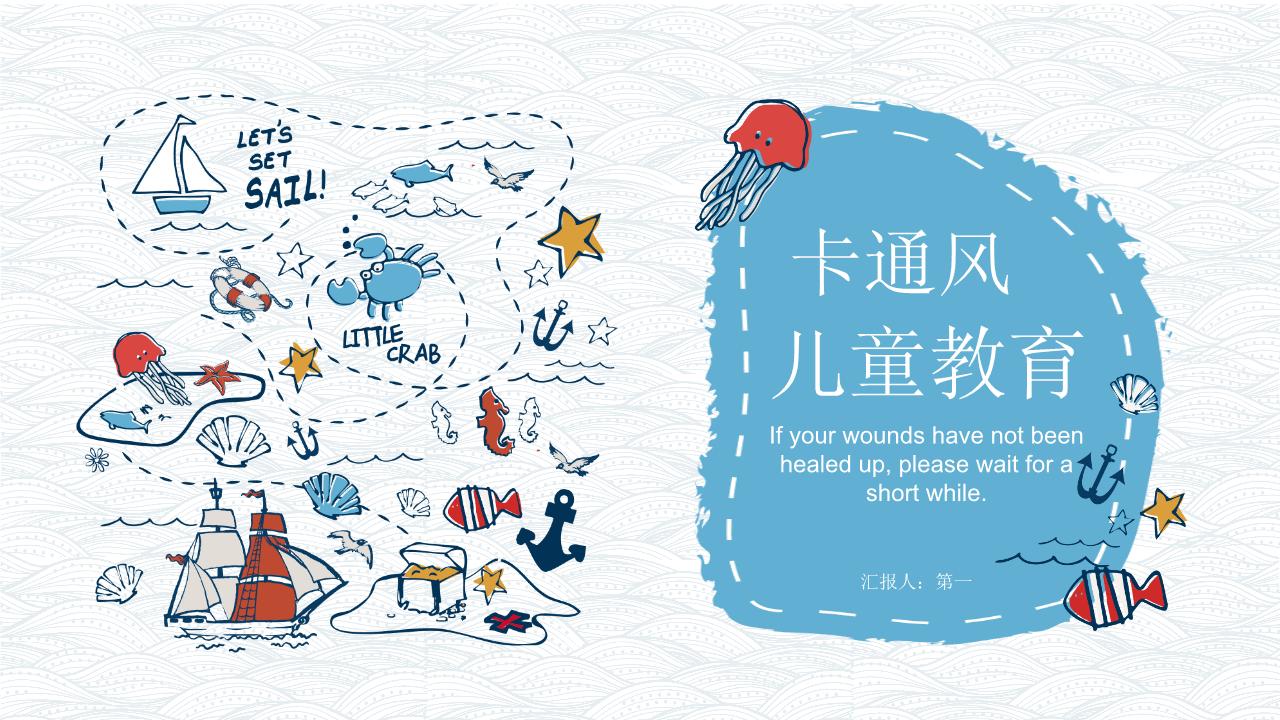 -蓝色 手绘 可爱 卡通 海洋 通用 PPT模板