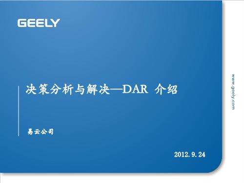 -CMMI3 DAR介绍