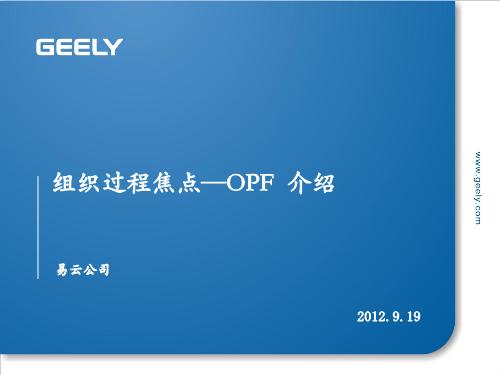 -CMMI3 OPF介绍