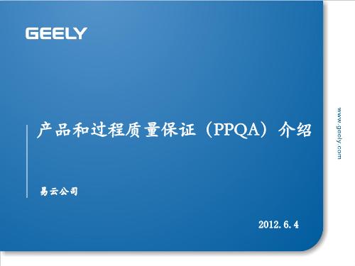 -CMMI3 PPQA介绍