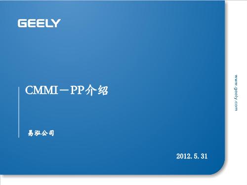 -CMMI3 PP介绍