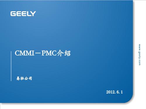 -CMMI3 PMC介绍