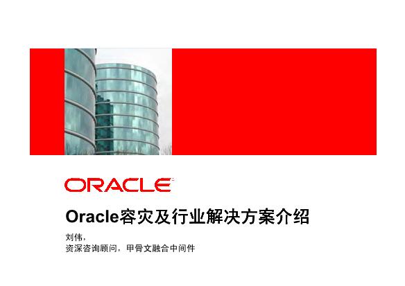 刘伟-Oracle 容灾及企业解决方案