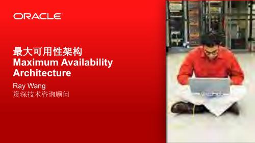 Ray Wang-Oracle 最大可用性架构和容灾解决方案