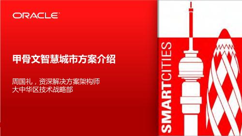 周国礼-Oracle 智慧城市方案