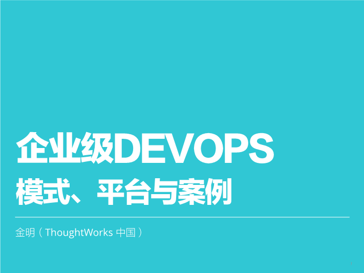 金明-企业级devops平台案例