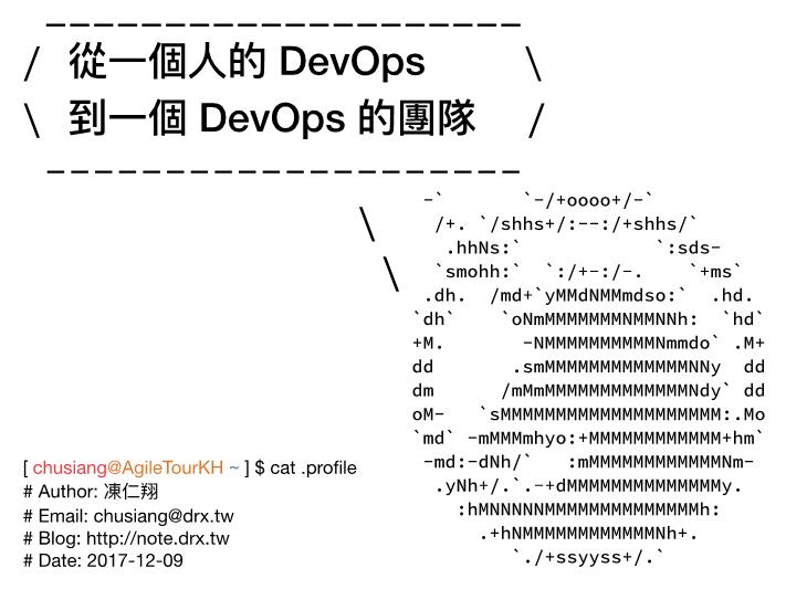 凍仁翔-从一个人的DevOps到一个团队的DevOPS
