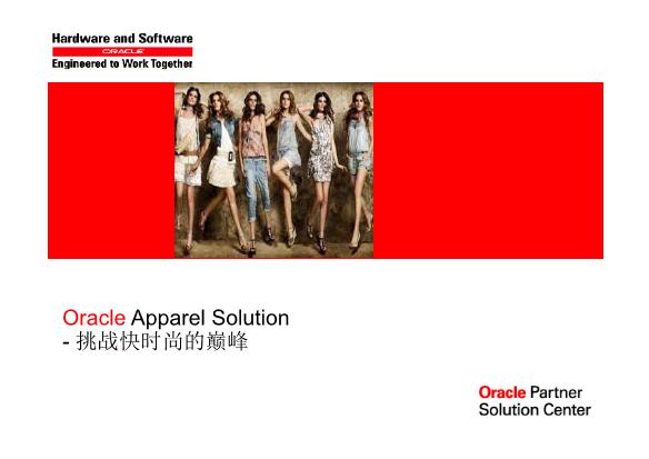 -Oracle 服装行业解决方案