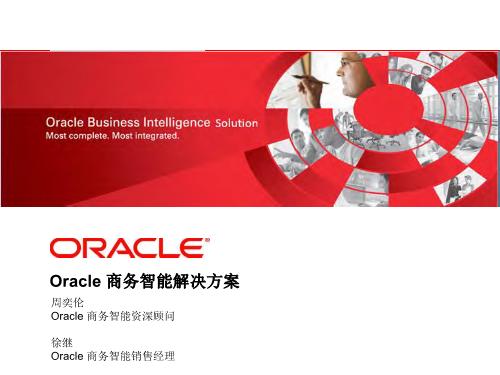 周奕伦-Oracle 商务智能解决方案