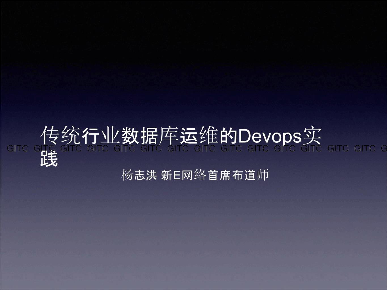 杨志洪-传统行业数据库运维Devops实践