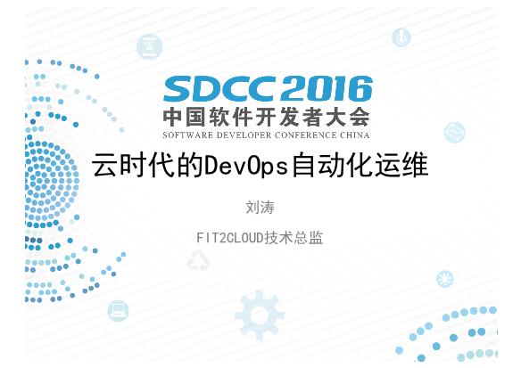 刘涛-云时代的DevOps自动化运维