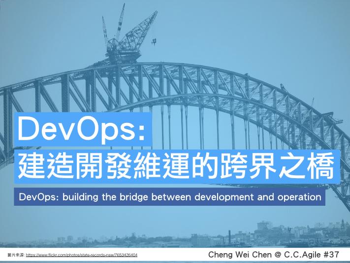 陈正伟-DevOps建造開發維運的跨界之橋