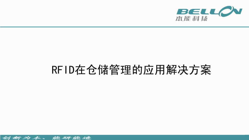 -RFID在仓储管理的应用解决方案