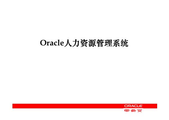 徐辰宇-Oracle HRMS解决方案