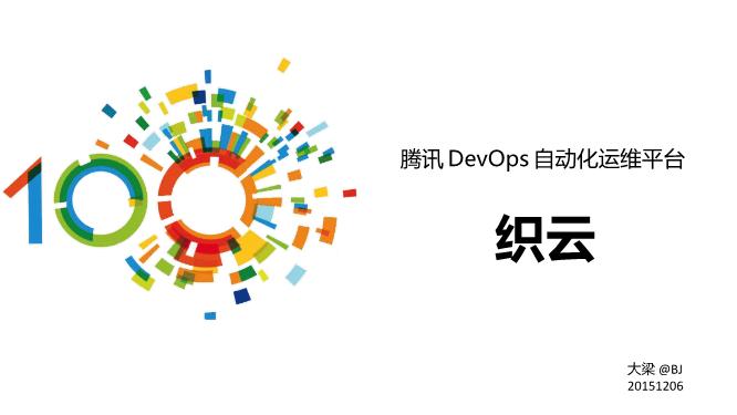 大梁-腾讯DevOps自动化运维平台织云
