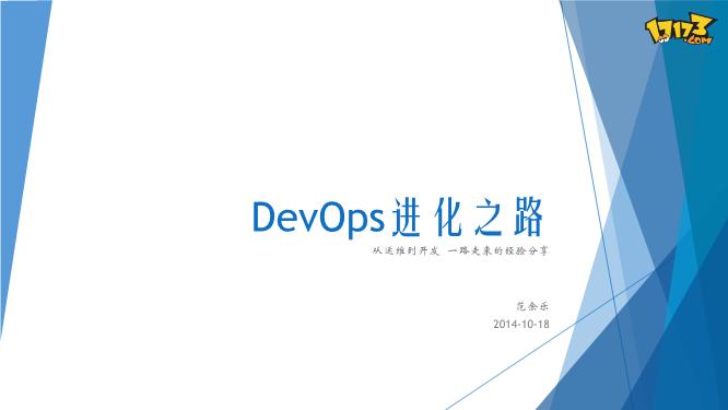 范余乐-DevOps进化之路
