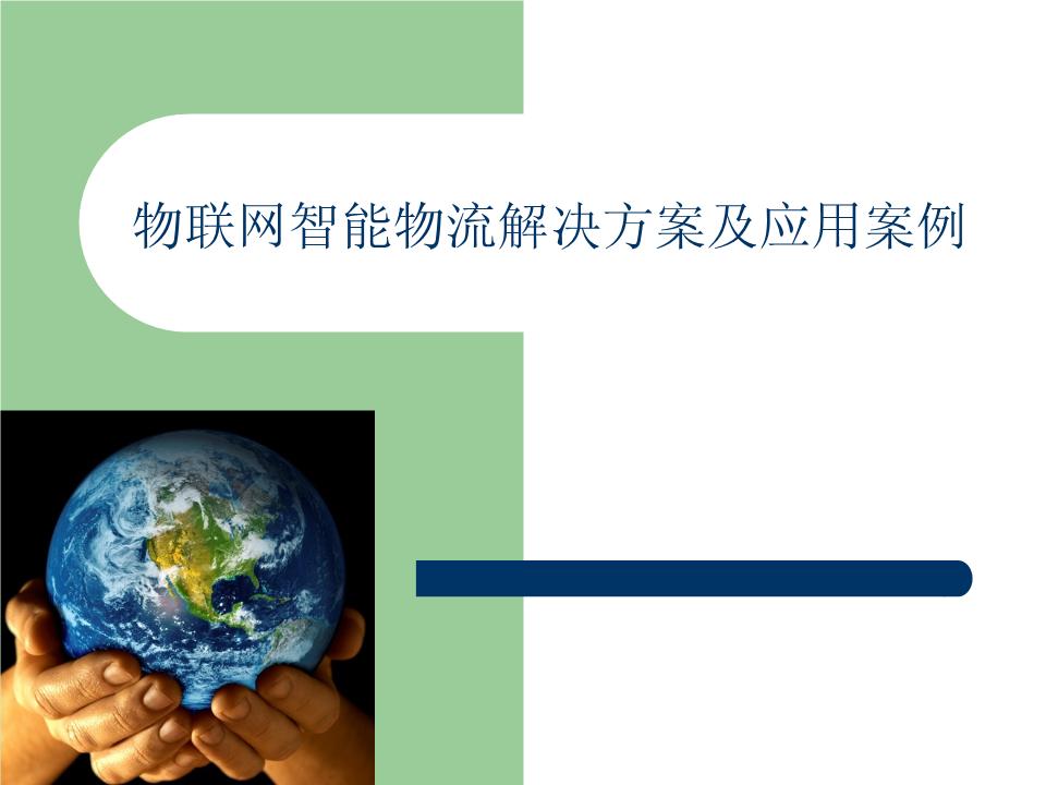 -物联网智能物流解决方案及应用案例