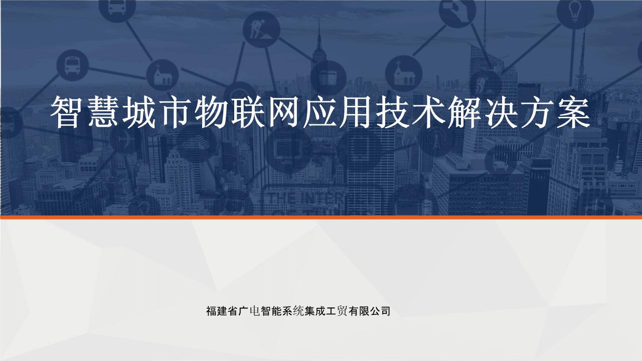 -智慧城市物联网应用技术解决方案